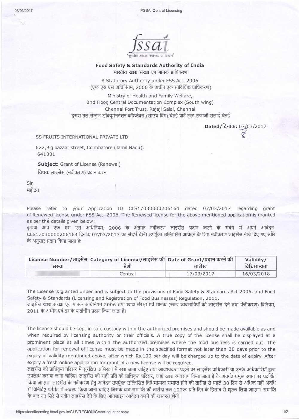 Trade Certificates Ss Fruits International Export Company